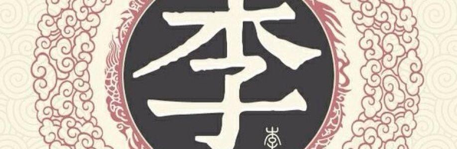李氏家族 Cover Image